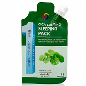 Маска для лица ночная Eyenlip Pocket Cica Calming Sleeping Pack